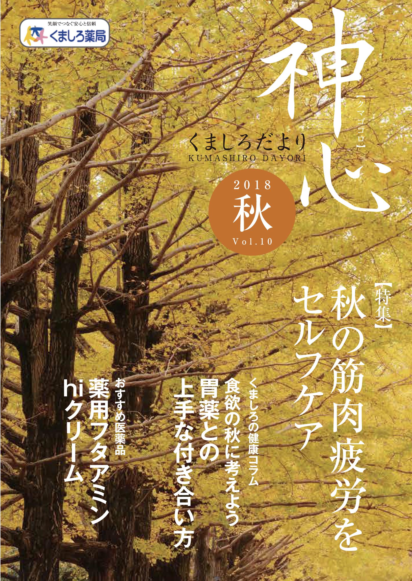 Vol.10(2018年秋号)