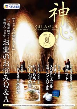 Vol.13(2019年夏号)