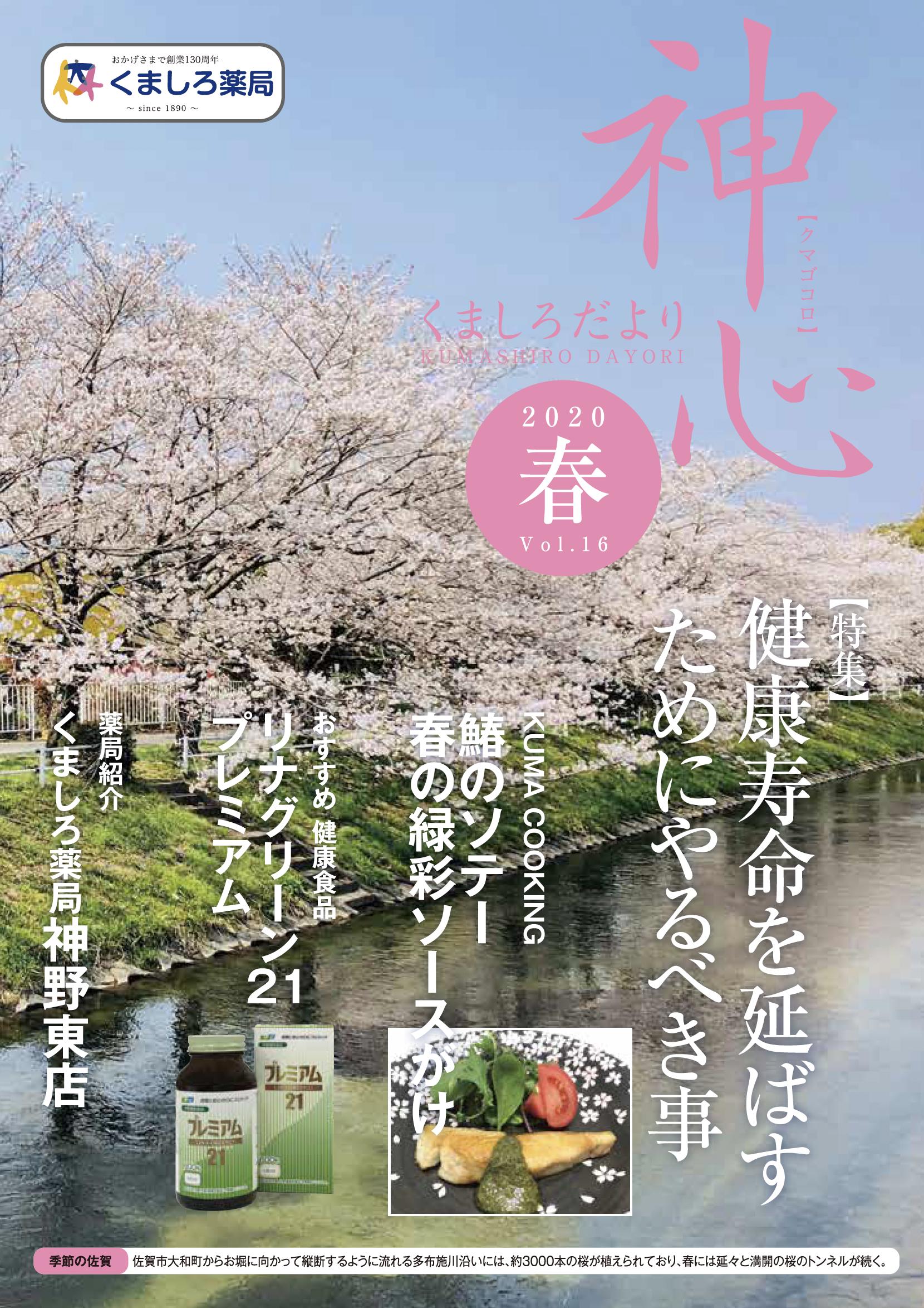 Vol.16(2020年春号)