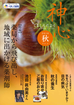 Vol.2(2016年秋号)