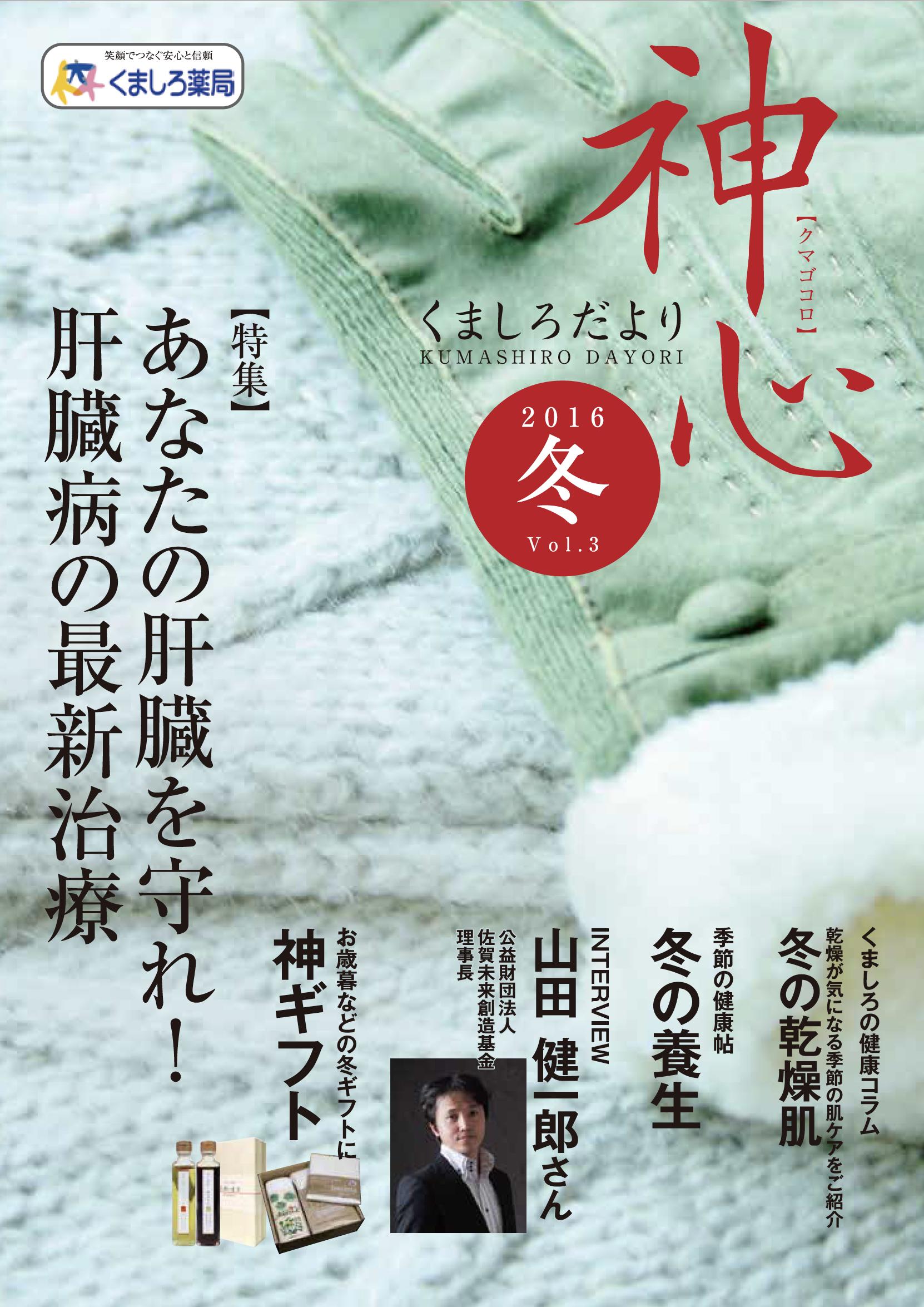 Vol.3(2016年冬号)