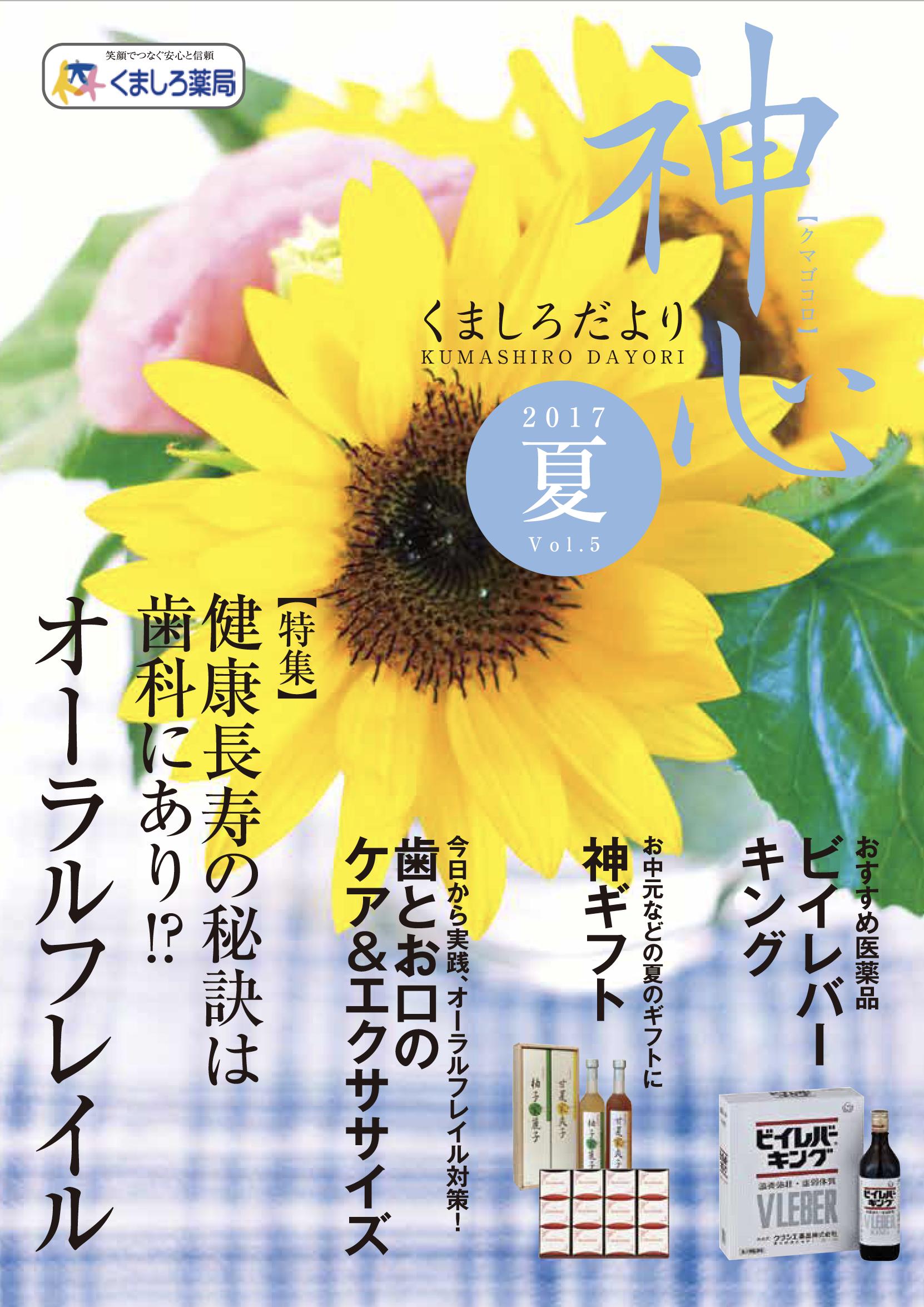 Vol.5(2017年夏号)