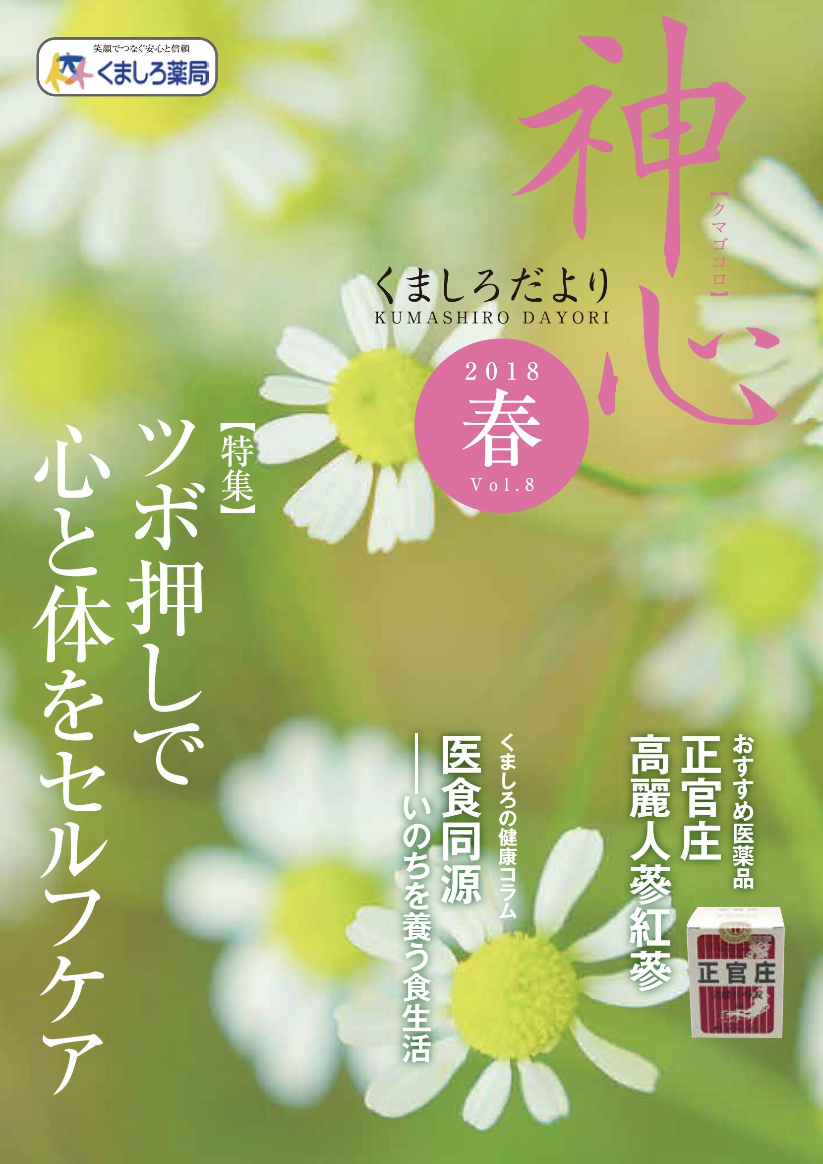 Vol.8(2018年春号)