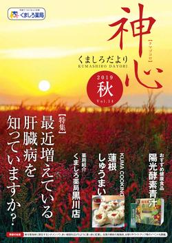 Vol.14(2019年秋号)