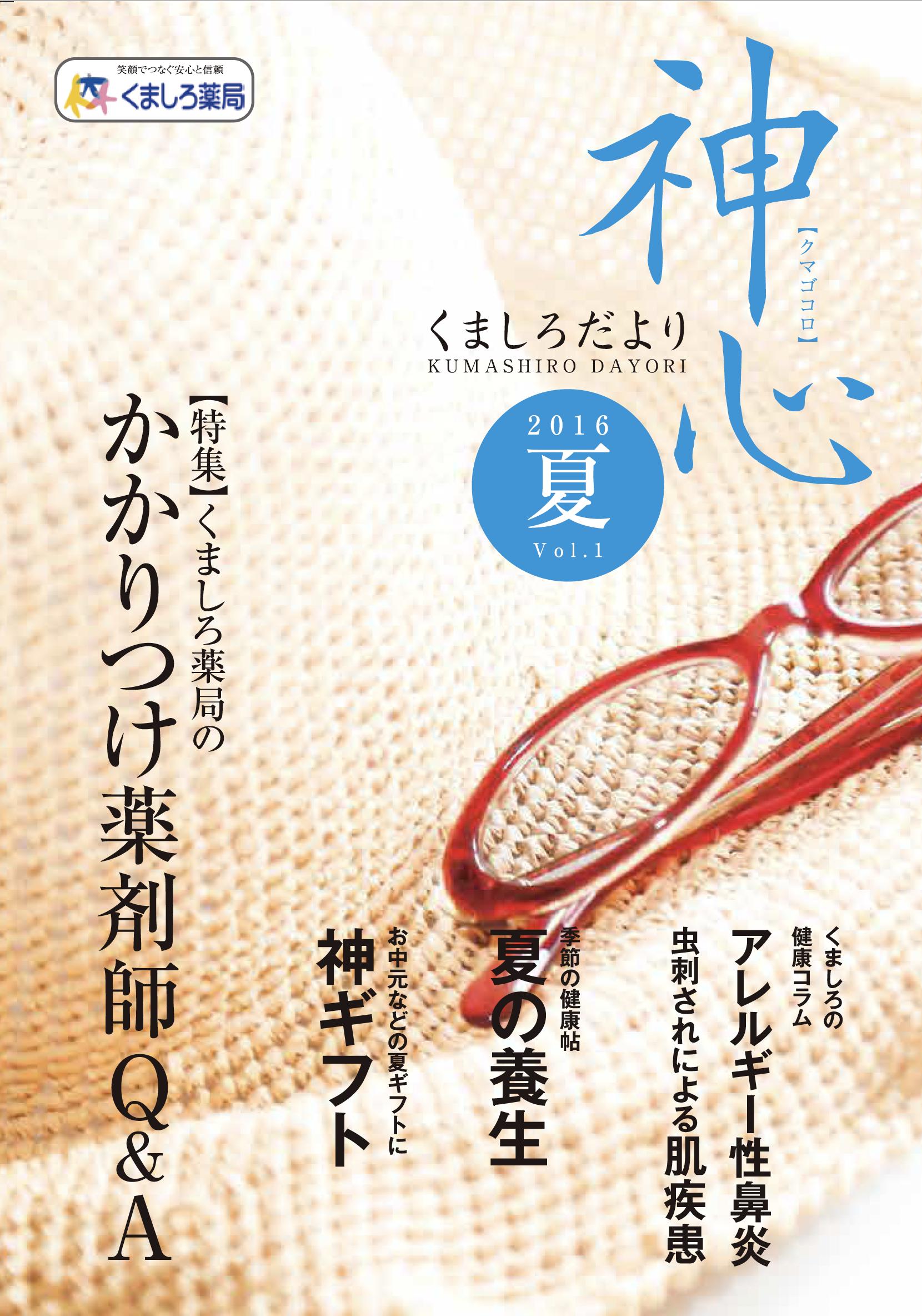 Vol.1(2016年夏号)