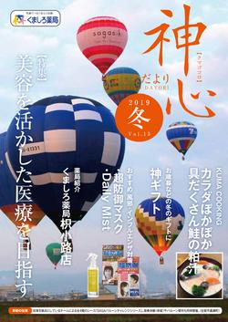 Vol.15(2019年冬号)