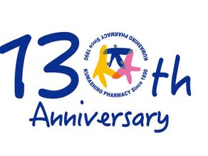 株式会社神代薬局はおかげさまで創業130周年を迎えました