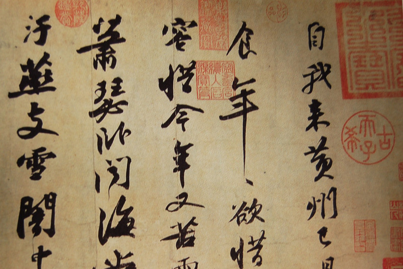 International Chinese Calligraphy Exhibition, Jersey City Museum