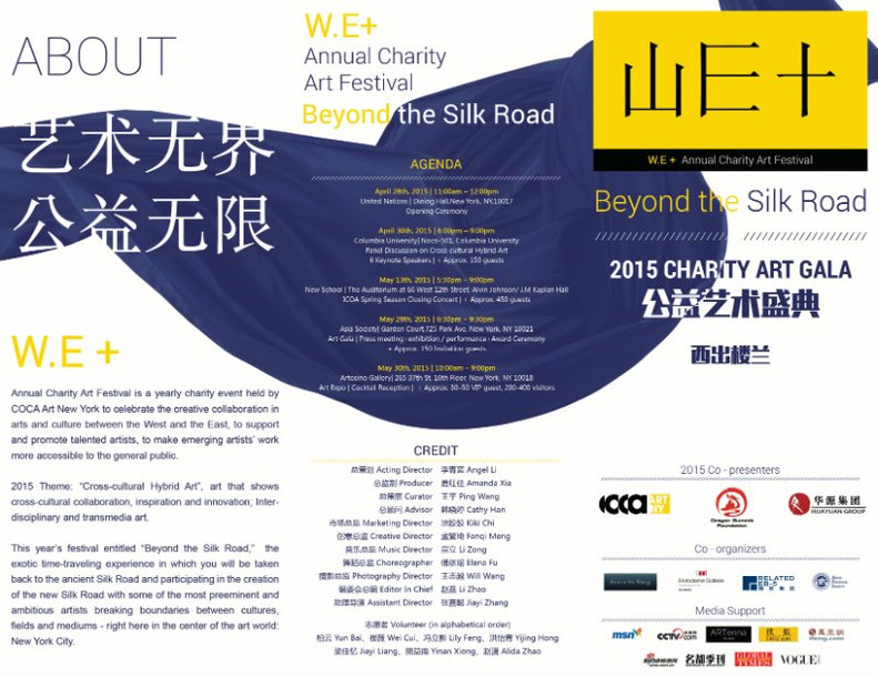 W.E+ Annual Charity Art Festival Press Conference, United Nations