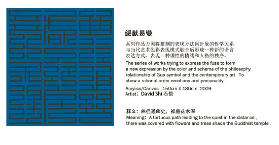 Art Salon Based Upon the Tao, Thinking Creativity: Power of Chinese Culture in the Context of Intern