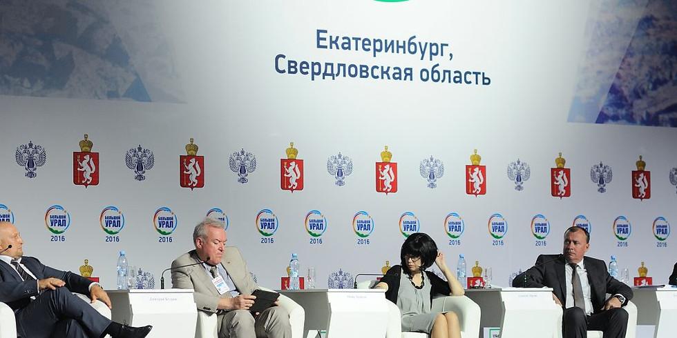 VI Международный туристский Форум «Большой Урал»