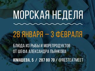 Морская неделя в ресторане Eat Meet