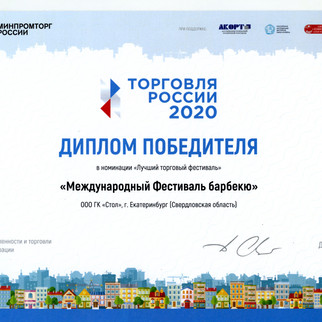НАША НАГРАДА В 2020