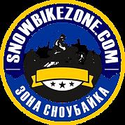 Snowbikezone.com Зона сноубайка