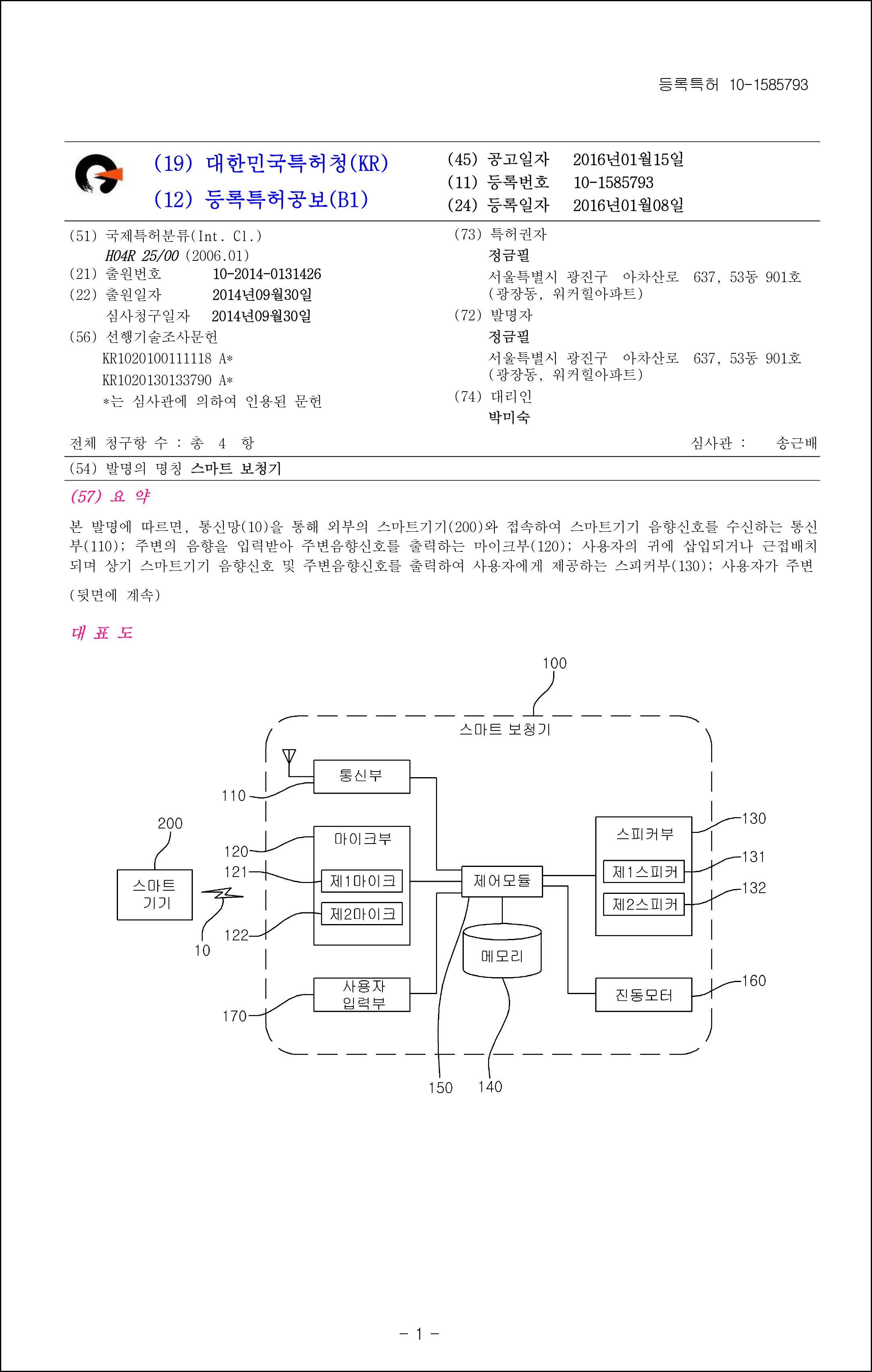 보청기특허1.png