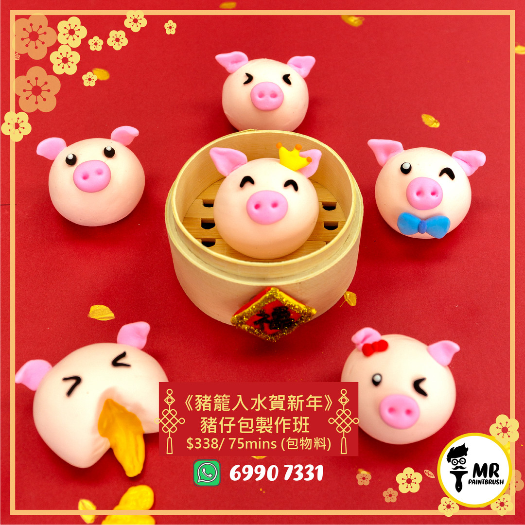 Chinese New Year Dim Sum Piggy Bun Workshop |  Group of 1 - 4 students