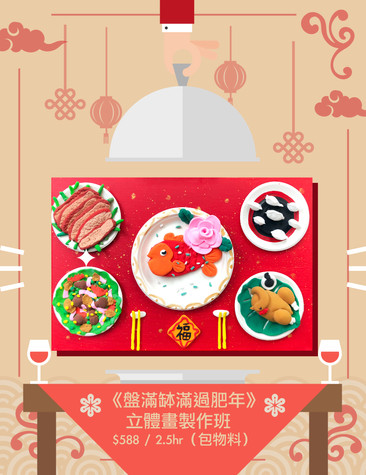 What A Heaving Plate! Chinese New Year Workshop |  Group of 1 - 4 students