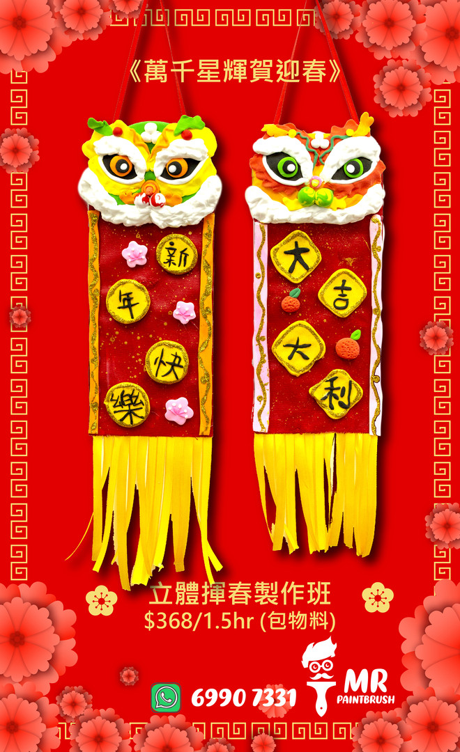 Pop Up Chinese New Year antithetical couplets Work Shop | Group of 1 - 4 students
