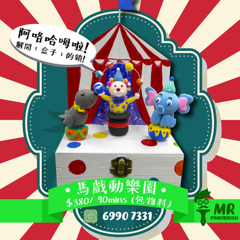 Super Magical Circus Box Workshop | Group of 1 - 4 students