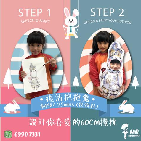 Hug My Cute Easter Bunny Workshop | Group of 1 - 4 students