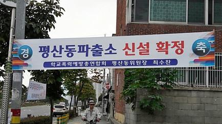 평산동 파출소 신설소식
