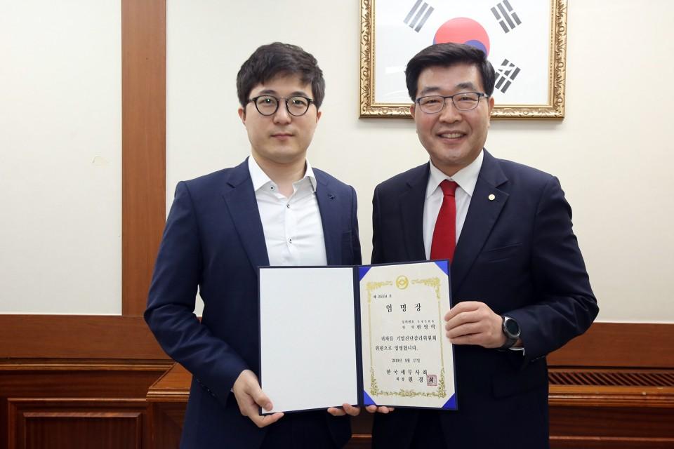 한국세무사회 홍보상담위원 및 기업진단감리위원