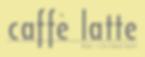 Caffe_Latte_logo2020.png