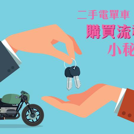二手電單車 購買流程小秘笈