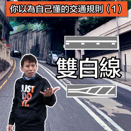 【你以為自己懂的交通規則(1)雙白線 – 原來不只一種、還可以越過!?】