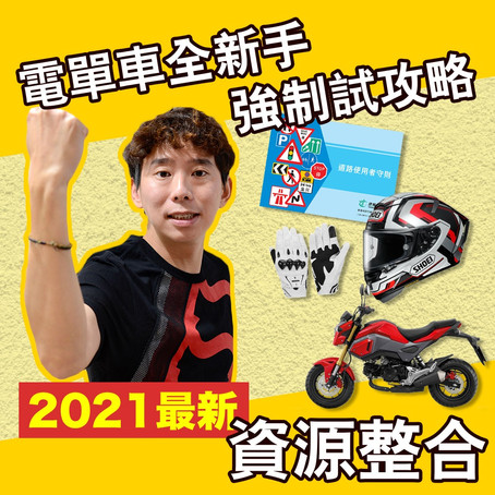 想學電單車未報名?全新手攻略 資源整合(2021最新) 流程 貼士 學費