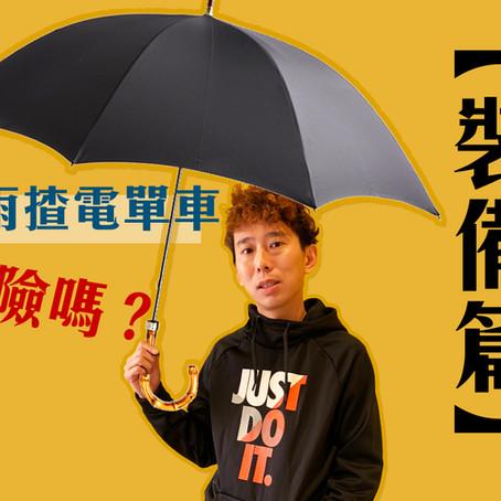 雨天揸電單車並唔可怕【裝備篇】