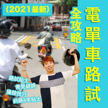 電單車路試 全攻略 資源整合(2021最新)