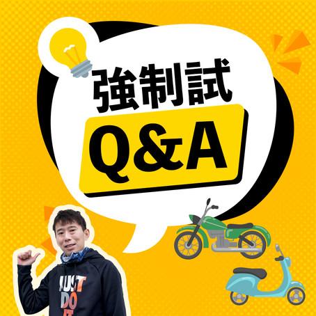 考電單車【強制試 Q&A】(2021年最新)