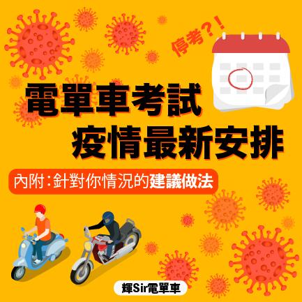 【又停考?!】電單車考試 疫情最新安排!內有針對你情況的建議做法(最後更新:2020年12月12日)