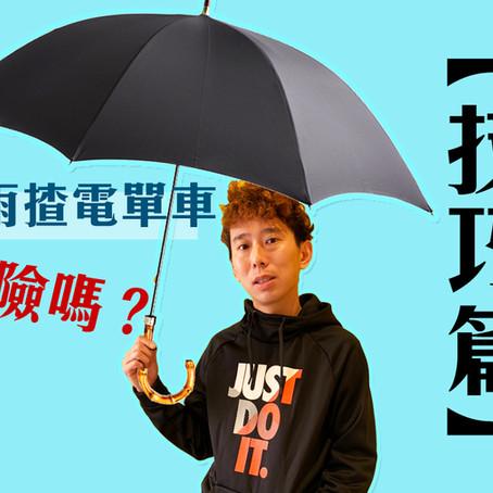 雨天揸電單車並唔可怕【技巧篇】