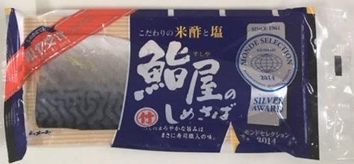 Shime Saba 110g Vinegared Mackerel