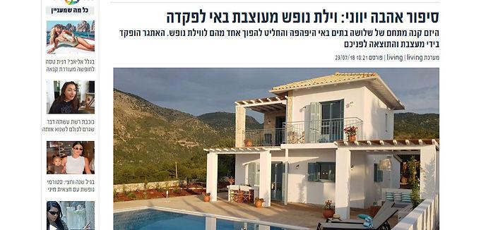 הכתבה-היוונית-שלי.jpg