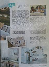 דירות יוון סיגל סיוון ידוב.jpeg