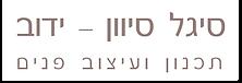 סיגל סיוון ידוב - תכנון ועיצוב פנים