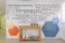 1עיצוב משרדים קיר כניסה.jpg