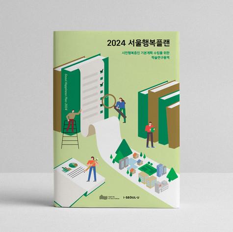 2024 서울행복플랜 표지
