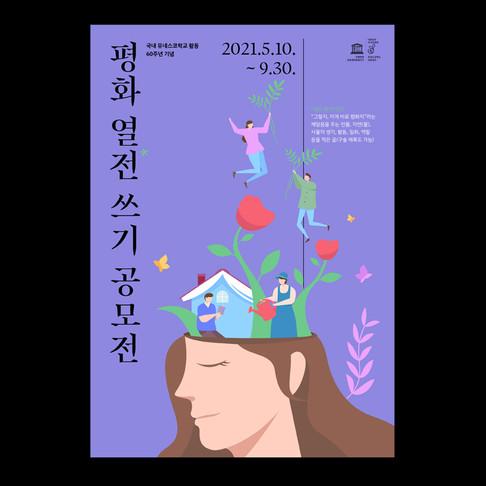 유네스코 평화 열전 쓰기 공모전 포스터