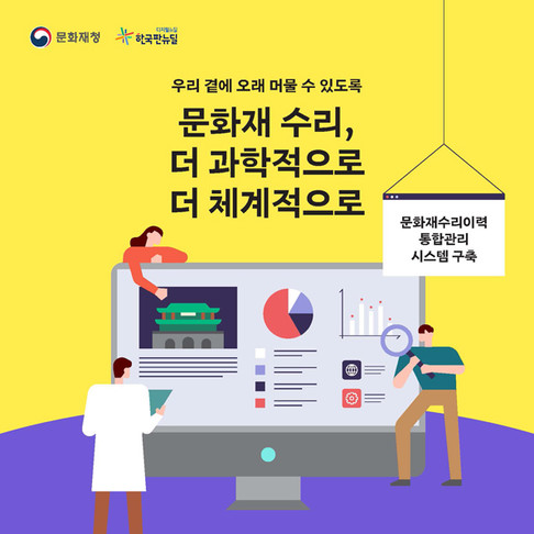 문화재청 카드뉴스