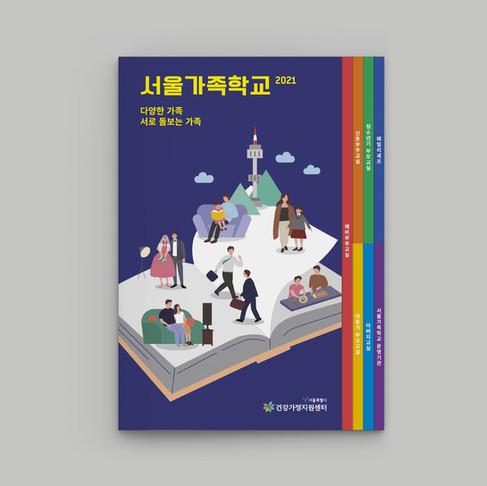 서울가족학교 리플렛