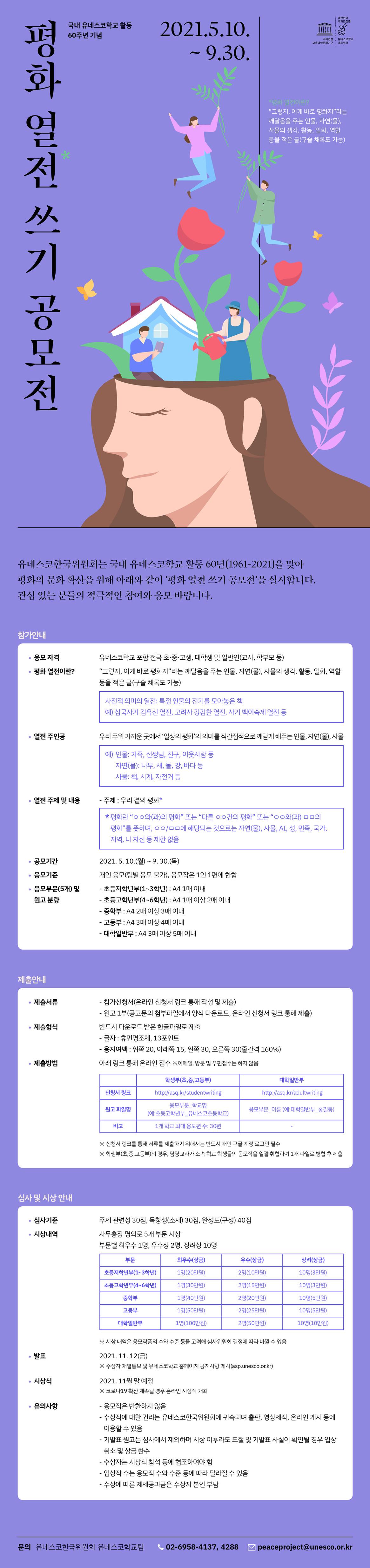 [유네스코한국위원회]평화열전 포스터_최종.jpg