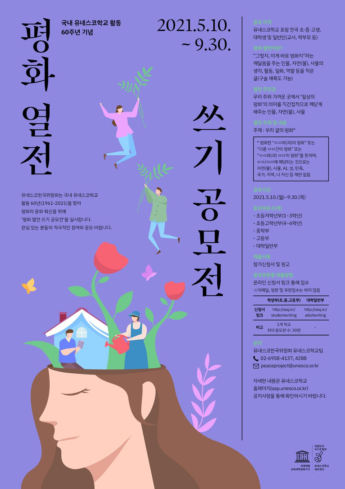 [유네스코한국위원회]평화열전 포스터_최종2.jpg