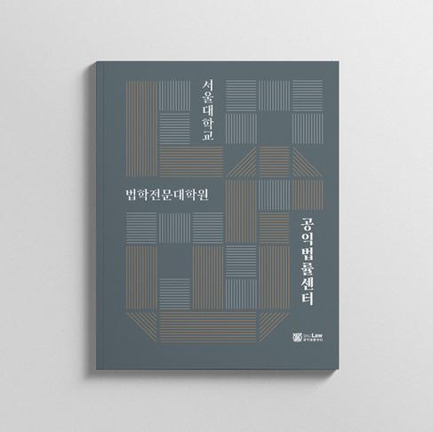서울대학교 공익법률센터 브로슈어