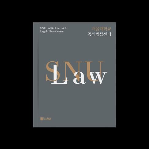 서울대학교 공익법률센터 브로슈어 시안