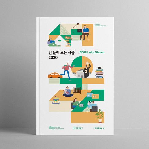 한 눈에 보는 서울 2020