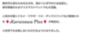 karuizawa  軽井沢プラス ケール ドレッシング 野菜 販売 ハーブ 料理 レシピ ハーブティー 入浴剤 バスハーブ 紅茶 発地市場 木製 動物 アニマル